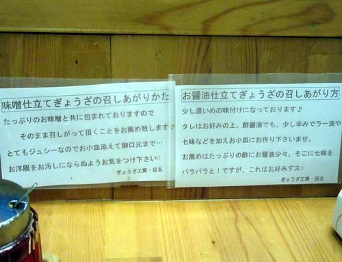 gyozakoubou6