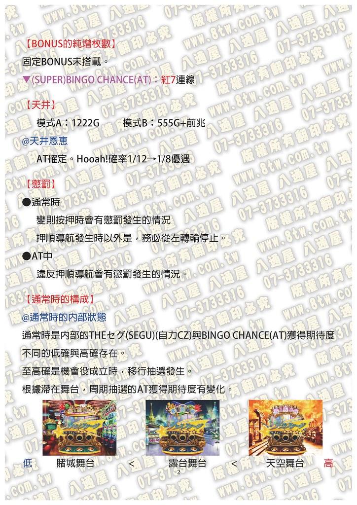 S0305賞金賓果 中文版攻略_Page_03