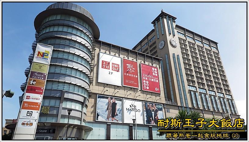 耐斯王子大飯店 / 嘉義