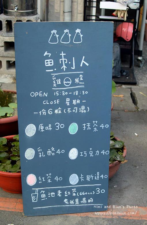 美術館綠園道魚刺人雞蛋糕06