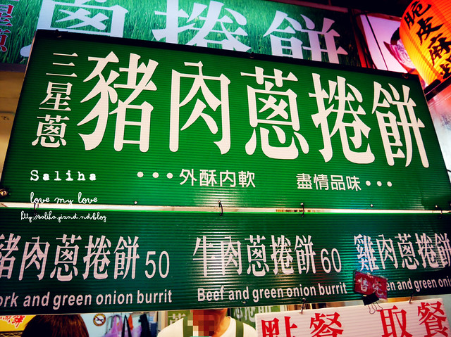 宜蘭羅東夜市美食小吃推薦三星蔥捲餅 (1)