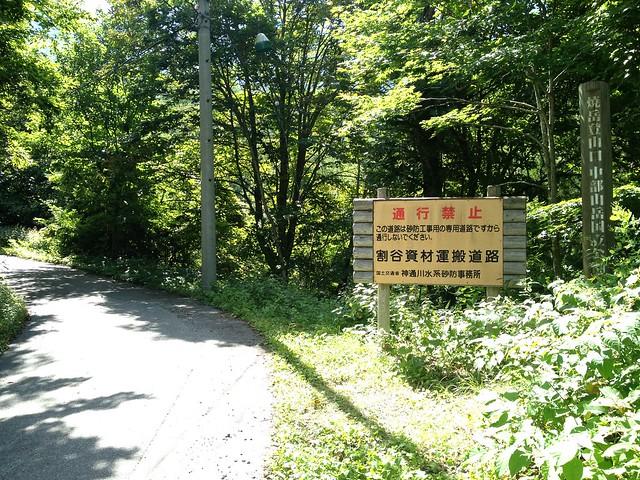 焼岳 中尾温泉ルート 足洗林道 焼岳登山口フェイク