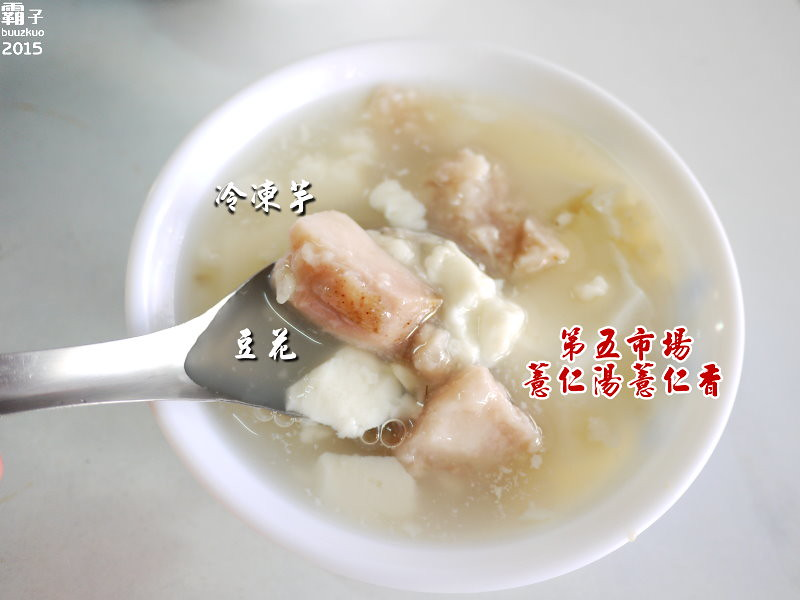 第五市場薏仁湯薏仁香,冰糖薏仁湯微甜的好!