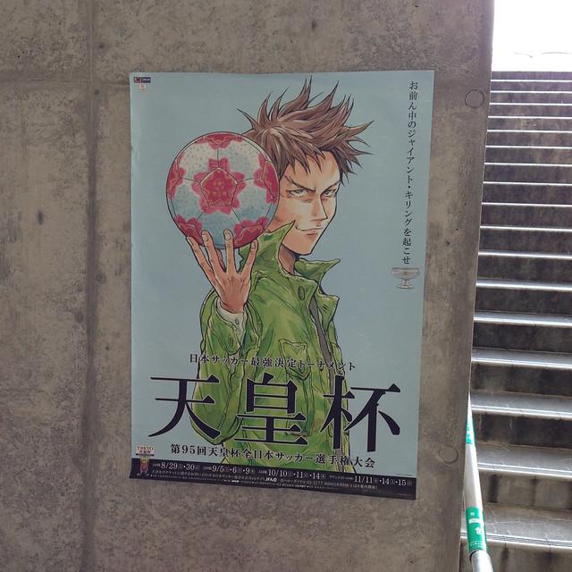 2015/09 J2第33節 京都vs岡山 #04