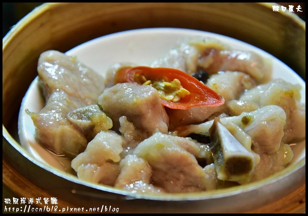 微風岸港式餐廳DSC_1374