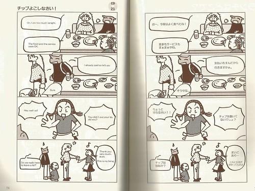 japanglishb0004