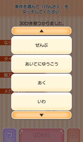 poketoru_smartPhoneVersion_1_151104