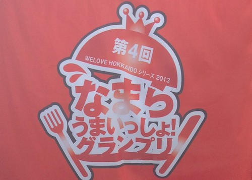 hokkaido-saruhutsu-yumekuukan-namaraumaissyo-GP