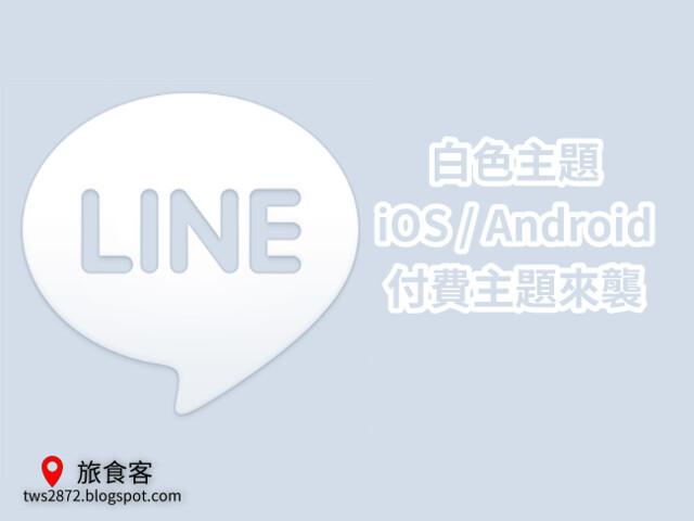 LINE 主題-白色主題