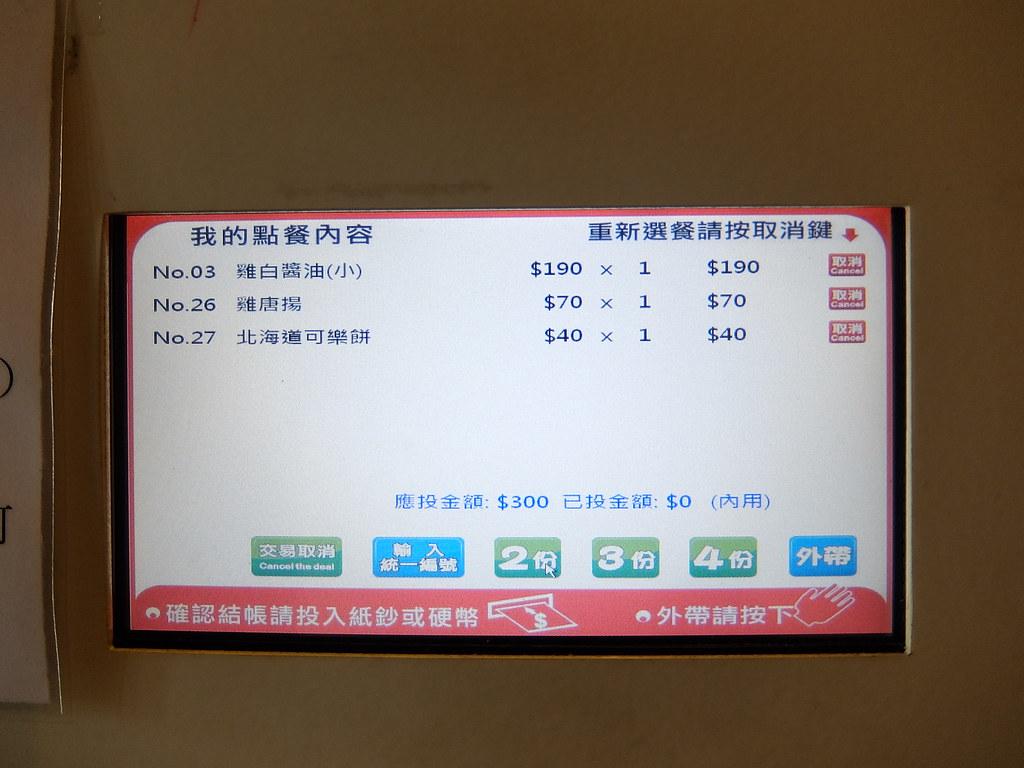 點的餐點會在螢幕上顯示