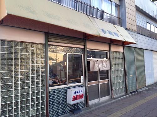 hokkaido-engaru-akado-yaki-outside