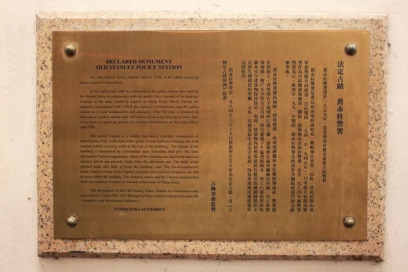 香港-赤柱隨拍-17度C (3)
