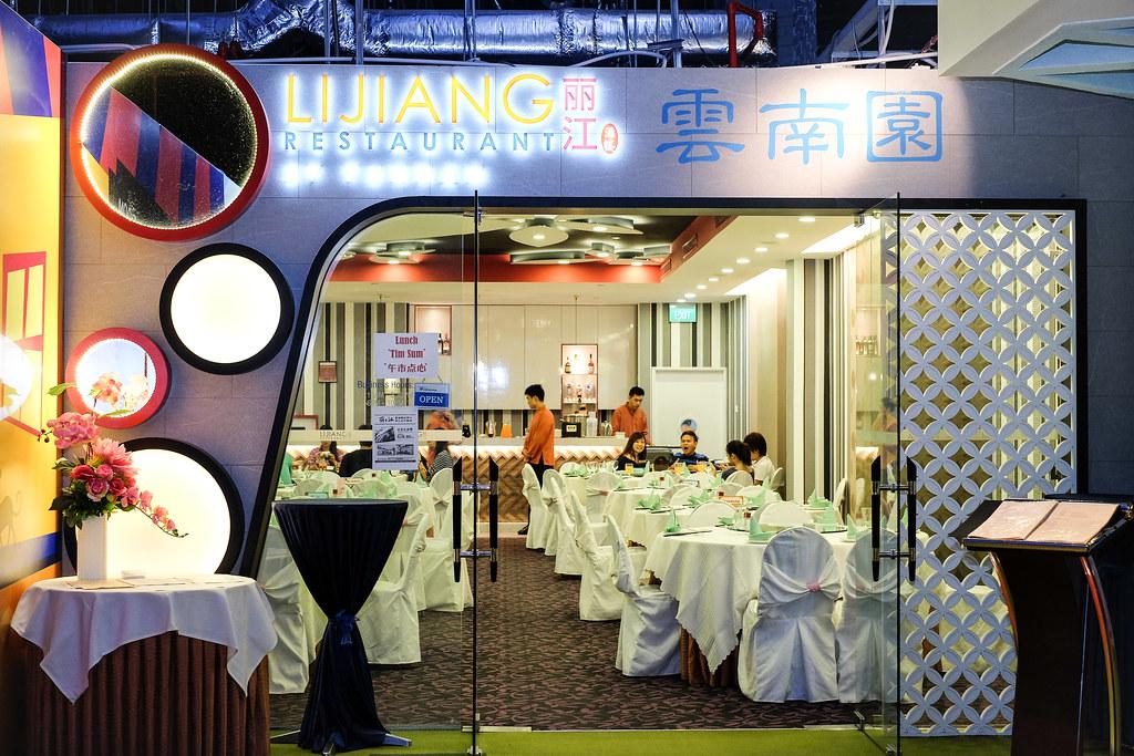 Li Jiang Restaurant: Shop Front