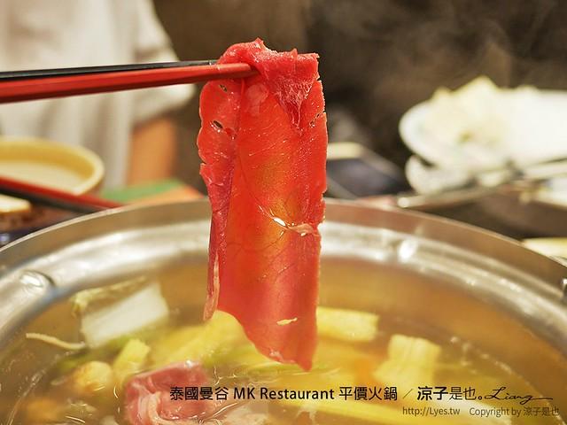 泰國曼谷 MK Restaurant 平價火鍋 15