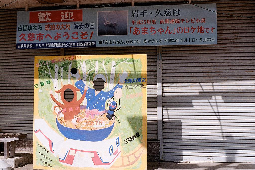 """岩手 久慈(Kuji) 2015/08/09 拍照看板。  Nikon FM2 / 50mm Kodak ColorPlus ISO200  <a href=""""http://blog.toomore.net/2015/08/blog-post.html"""" rel=""""noreferrer nofollow"""">blog.toomore.net/2015/08/blog-post.html</a> Photo by Toomore"""