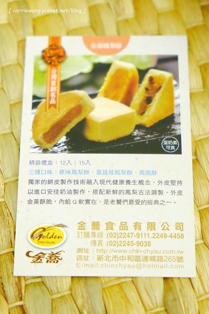 金葛黃金帝王酥 (7)
