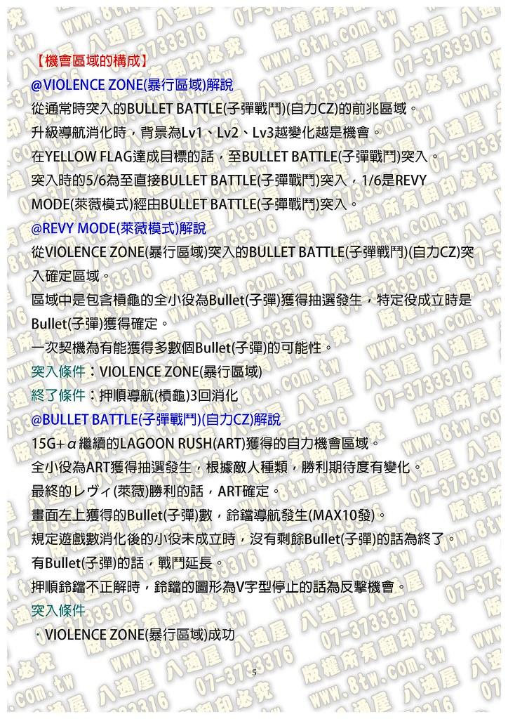 S0258企業傭兵2 中文版攻略_Page_06