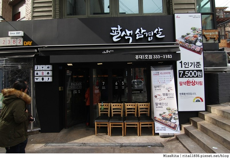 팔색삼겹살 八色五花肉 弘大一號店 韓國必吃 韓國八色烤肉 弘大好吃 八色烤肉14