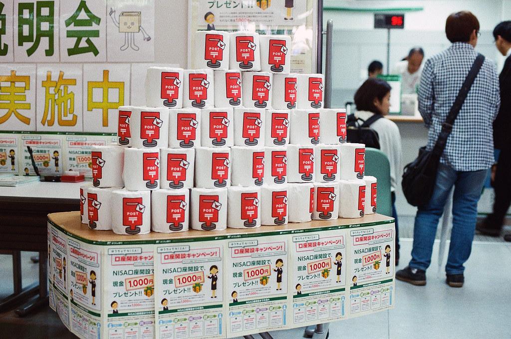 広島中郵便局 広島 Hiroshima 2015/09/01 紙屋町西旁邊是郵便局,我進去裡面把明信片寄出,出來的時候看到這個,這應該是衛生紙吧 ...  Nikon FM2 / 50mm Kodak UltraMax ISO400 Photo by Toomore
