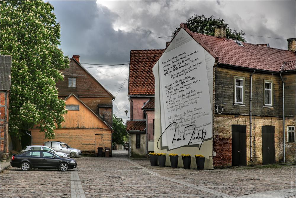 Тукумс, Латвия