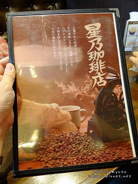 2015-10星乃咖啡店 (2).JPG