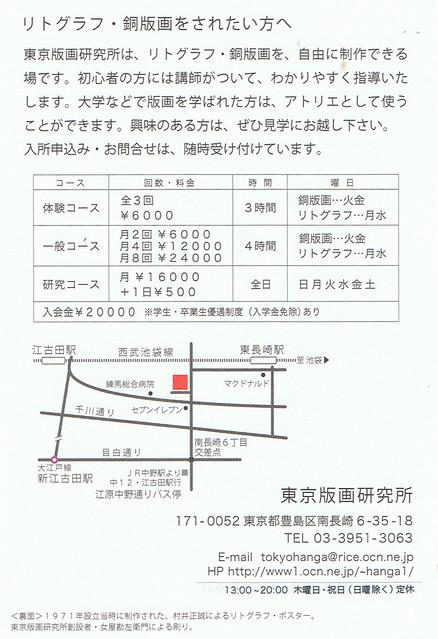 東京版画研究所(東長崎)