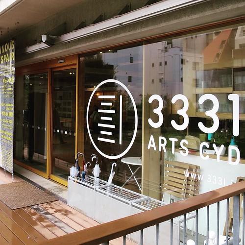 ちょっと天気悪いけど、傘は要らない程度。 #3331artschiyoda #千代田区ディスカバリーミュージアム秋ツアー