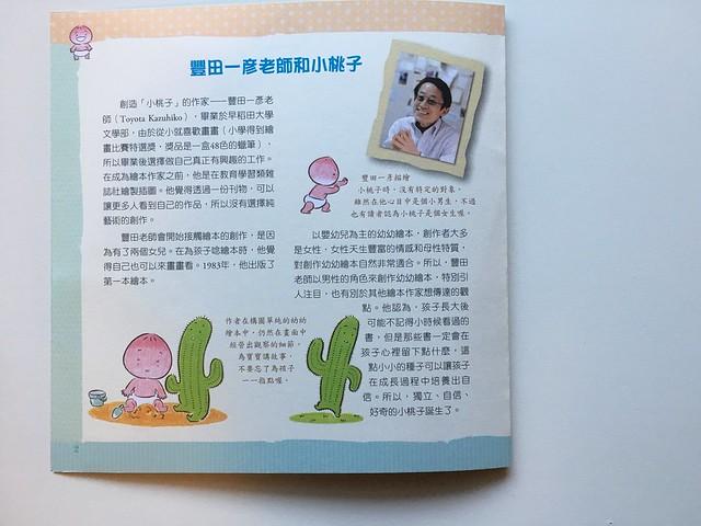 作者簡介@《小桃子來玩吧!》套書