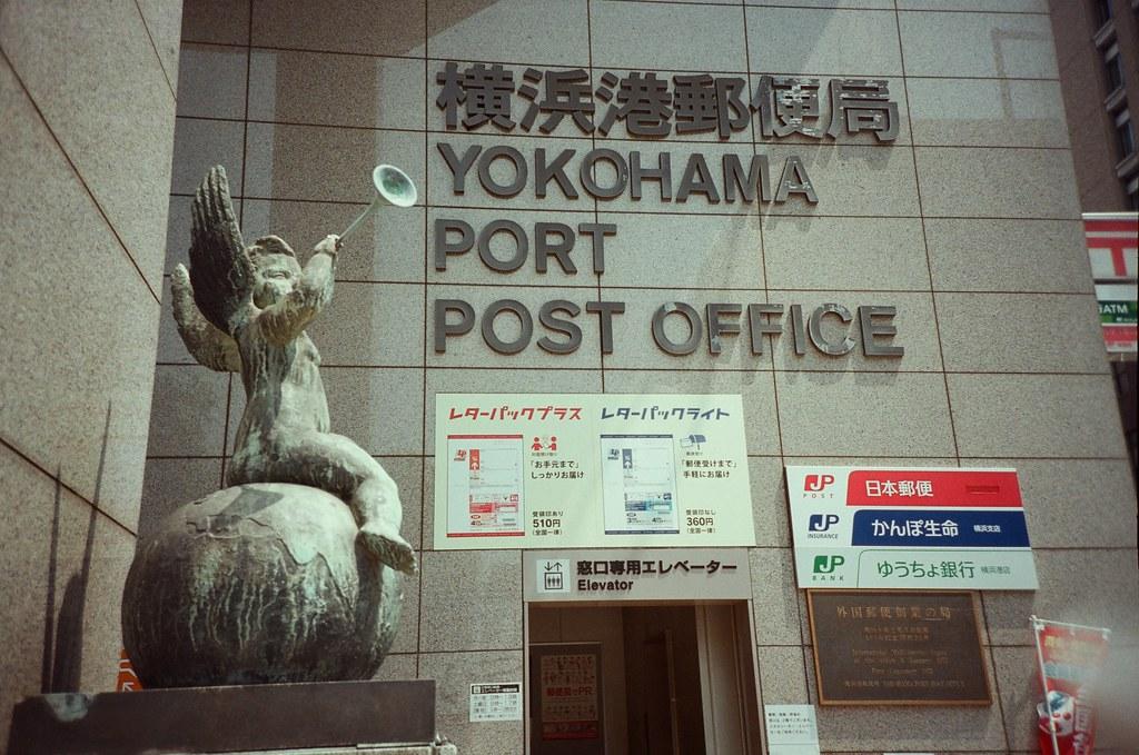 橫濱 Yokohama, Japan / Fujifilm 500D 8592 / Lomo LC-A+ 我走到了這裡,可是郵便局沒有開門,只好在外面拍下來紀念。  我記得那時候我已經買了很多明信片了,在赤倉庫那裡有好多很酷的明信片。  不過找個時間在將它們寄出。  Lomo LC-A+ Fujifilm 500D 8592 7394-0030 2016-05-21 Photo by Toomore