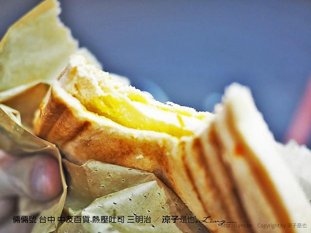 倆倆號 台中 中友百貨 熱壓吐司 三明治 6