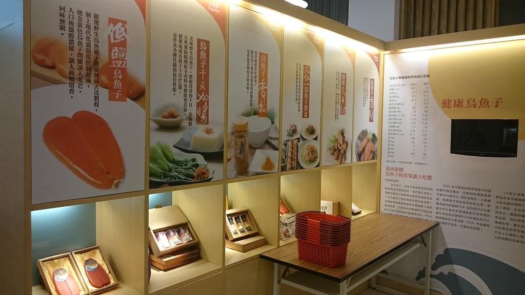 高雄市前鎮區珍芳烏魚子見習工廠 (22)