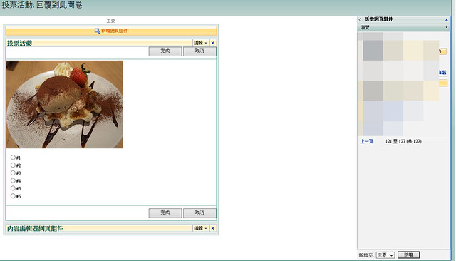 在MOSS的問卷裡,題項與題目插入圖片的hack技巧