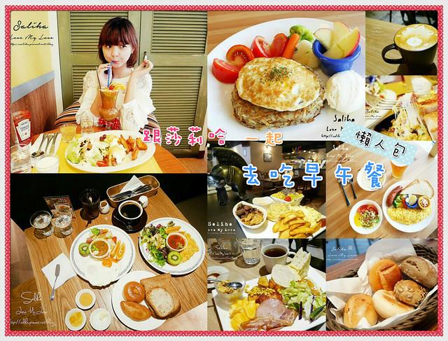台北新北早午餐餐廳推薦懶人包