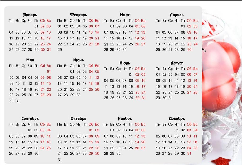 Новогодний календарь в Фотошоп