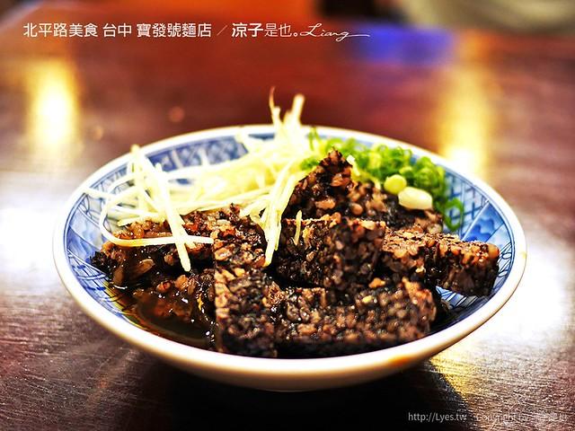 北平路美食 台中 寶發號麵店 8