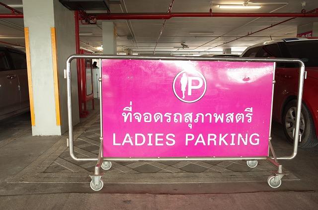 <p>駐車場のピンク位置は女性専用</p>