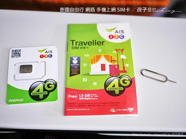 泰國自由行 網路 手機上網 SIM卡 4