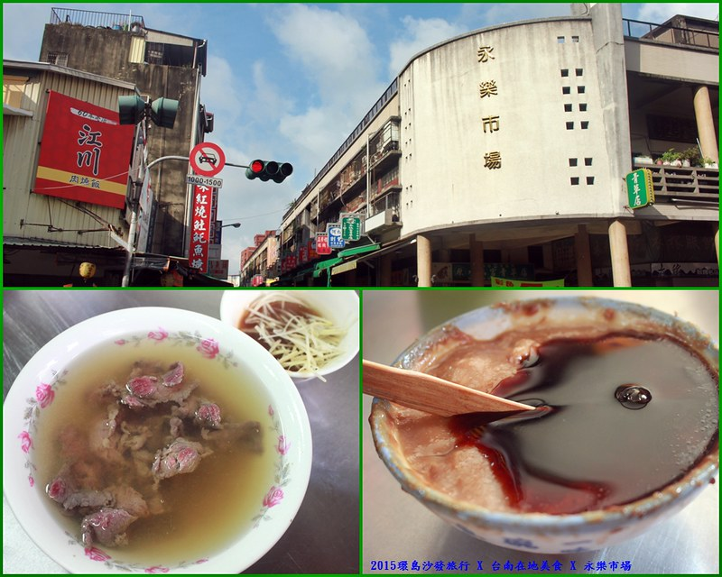 環島沙發旅行-台南-阿村牛肉-碗粿 (19)