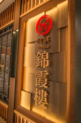 推薦~台南最棒的紅蟳米糕在這裡!阿霞飯店錦霞樓 (17)