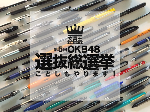 OKB48(お気に入りボールペン48)選抜総選挙Web投票がスタートしました!