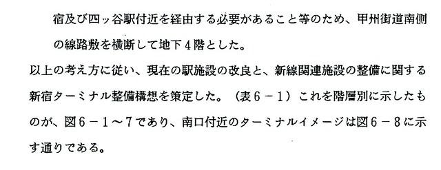 上越新幹線新宿駅構想 (22)