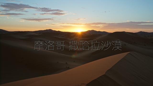 摩洛哥 撒哈拉沙漠