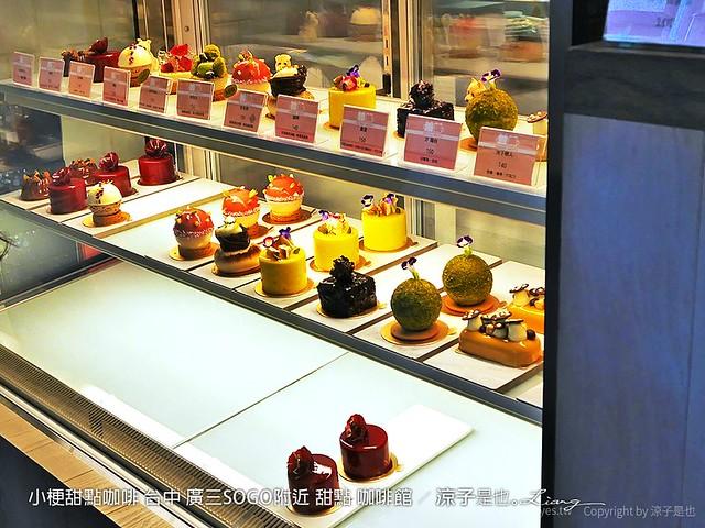 小梗甜點咖啡 台中 廣三SOGO附近 甜點 咖啡館 18