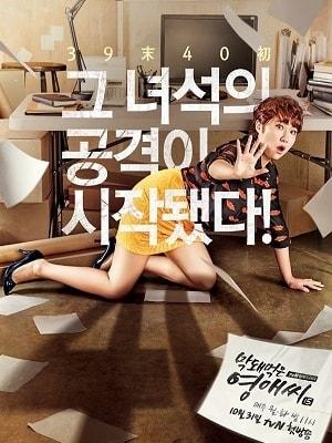 Young Ae - Quý Cô Thô Lỗ (Phần 15) - Rude Miss Young Ae (Season 15)