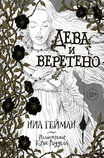 Гейман Нил. Дева и веретено. The Sleeper and the Spindle, АСТ