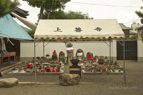 【写真】2014 行事 : 六地蔵巡り/2020-01-20/IMGP6895