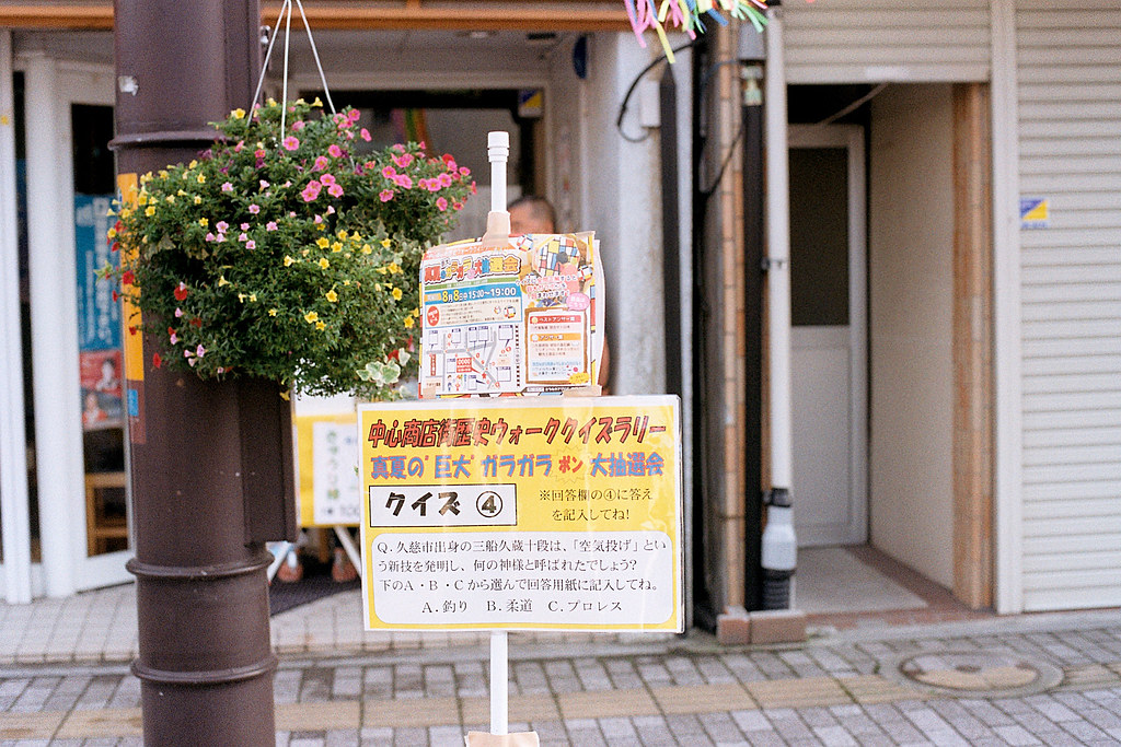 "問題 岩手 久慈(Kuji) 2015/08/08 一路上都有像這樣小小的問題。  Nikon FM2 / 50mm Kodak ColorPlus ISO200  <a href=""http://blog.toomore.net/2015/08/blog-post.html"" rel=""noreferrer nofollow"">blog.toomore.net/2015/08/blog-post.html</a> Photo by Toomore"
