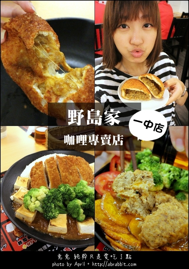 [台中]野島家(一中店)–下午茶新選擇,巷弄內的咖哩專賣店@一中 北區 三民路
