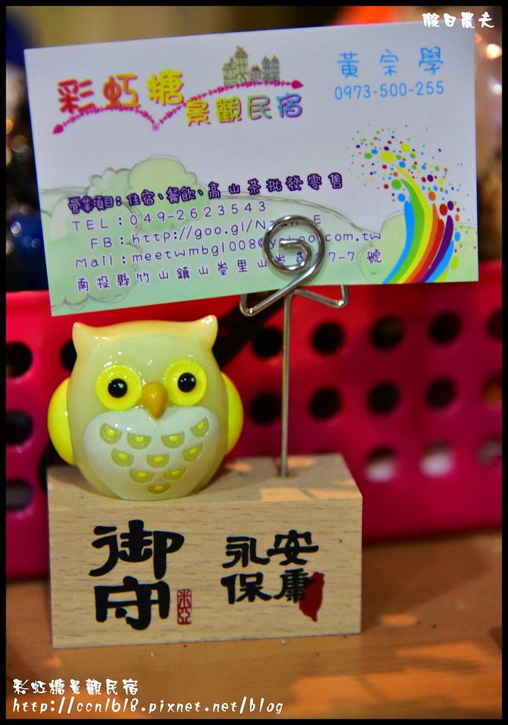 彩虹糖景觀民宿DSC_9243