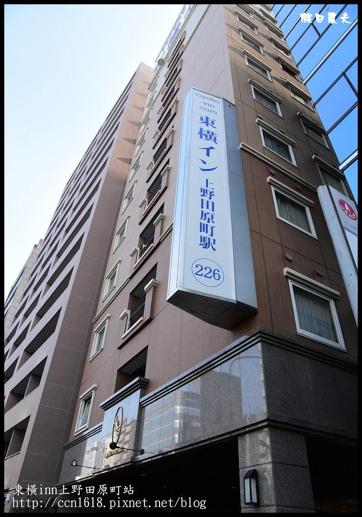 東橫inn上野田原町站DSC_3283(001)